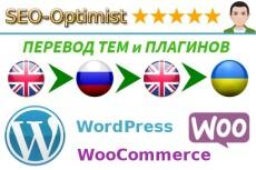 Магазин на Wordpress WooCommerce 3 - kwork.ru