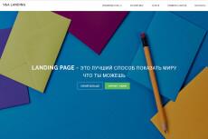 Создам уникальный адаптивный Landing Page 19 - kwork.ru