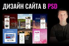 Дизайн страницы сайта в PSD 37 - kwork.ru