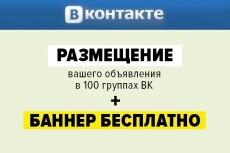 Научу вас как набирать живых друзей и подписчиков в VK 12 - kwork.ru
