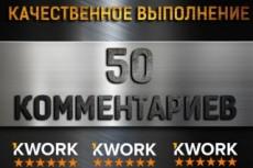 Наполню сайт товаром 37 - kwork.ru