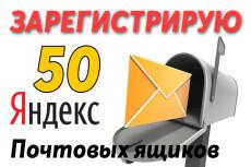 Ручная регистрация почты, е-майл яндекс гугл 11 - kwork.ru