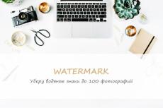 Удалю водяные знаки с 5 фотографий любой сложности 4 - kwork.ru