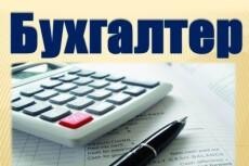 3 комплекта бухгалтерских документов - 3 счёта, 3 акта, 3 сч.фактуры 8 - kwork.ru