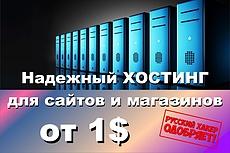 Помогу установить интернет-магазин на CMS PrestaShop 14 - kwork.ru