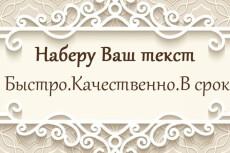 отрекламирую вас на Одноклассниках 3 - kwork.ru