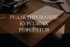 Помощь в написании реферата по менеджменту, маркетингу 13 - kwork.ru