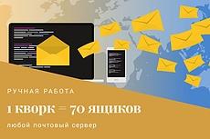 Зарегистрирую вам вручную 80 - 120 почтовых ящиков 6 - kwork.ru