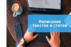 Копирайтинг интересные статьи или оригинальные эксклюзивные тексты 34 - kwork.ru