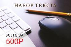 Наберу текст 22 - kwork.ru