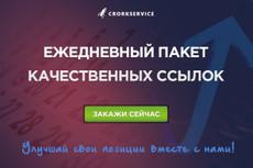 400 социальных сигналов для вашего сайта 28 - kwork.ru