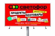 Разработаю наружную рекламу 179 - kwork.ru