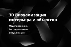 Выполню визуализацию объекта для полиграфической продукции и сайта 10 - kwork.ru