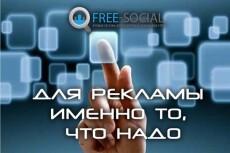 500 подписчиков + 100 лайков + 30 репостов [VK] 4 - kwork.ru