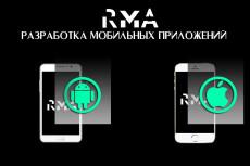 Мобильные приложения 17 - kwork.ru