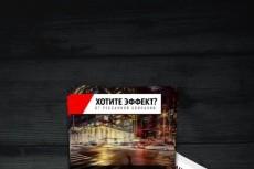 сделаю дизайн визитки,  пригласительных билетов, приглашение 24 - kwork.ru