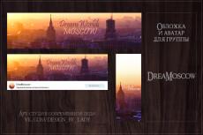 Обложка + миниатюра для группы, паблика вконтакте 8 - kwork.ru