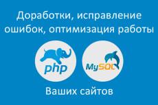 Качественная доработка вашего сайта. Быстрое исправление ошибок 6 - kwork.ru