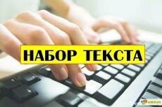 Аудио и видео в текст - транскрибация 23 - kwork.ru