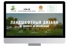 Создание и продвижение сайта 5 - kwork.ru