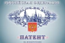 Подготовлю документы для фипса 5 - kwork.ru