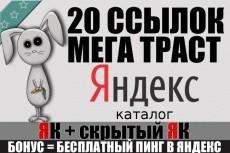 Ссылки c более 1000 сайтов с ТИЦ 10-650 6 - kwork.ru