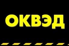 заполню кудир 4 - kwork.ru