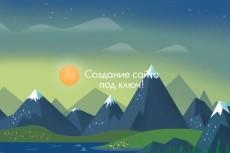 Сделаю Landing page под ключ 74 - kwork.ru