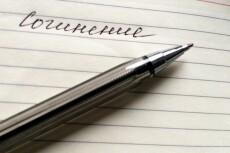 напишу статью на заданную вами тематику 6 - kwork.ru