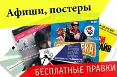 сделаю макет листовки 5 - kwork.ru