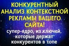 Найду Landing Page реальных конкурентов по вашей тематике 6 - kwork.ru