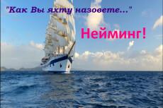 Название для магазина - 15 вариантов 3 - kwork.ru