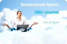 20 жирных ссылок с профилей (общий тиц более 30000) 5 - kwork.ru