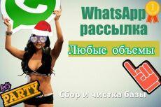 Реклама через WhatsApp 34 - kwork.ru