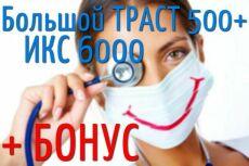 900 вечных трастовых ссылок с тИЦ от 10 до 500 15 - kwork.ru