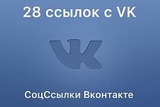 30 ссылок с соцсети Вконтакте 4 - kwork.ru