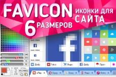 нарисую 2 иконки 12 - kwork.ru