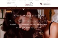 Стильный Landing page 8 - kwork.ru