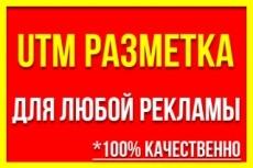 Настройка рекламных кампаний в Яндекс Директ 56 - kwork.ru