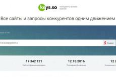 Соберу частотности в Кейколлекторе 3 - kwork.ru
