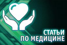 Напишу текст на тему здоровья и красоты 7 - kwork.ru