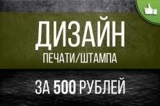 Отрисую ваш графический элемент из растра в векторный формат 22 - kwork.ru