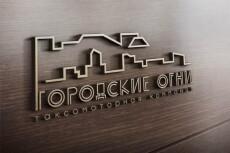 сделаю 2 варианта редизайна логотипа 8 - kwork.ru