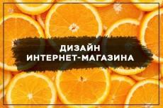 сделаю дизайн сайта 12 - kwork.ru