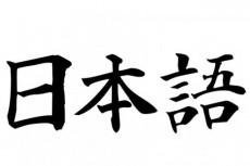 переведу текст на японский язык 6 - kwork.ru