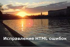 Исправлю проблемы HTML по стандарту W3C 11 - kwork.ru
