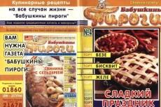 наберу текст на русском, украинском, немецком языках 6 - kwork.ru