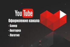 Сделаю вам шапку и логотип канала 7 - kwork.ru
