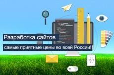 Качественно преобразую Ваш сайт 7 - kwork.ru