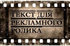 Напишу сценарий мероприятия 7 - kwork.ru